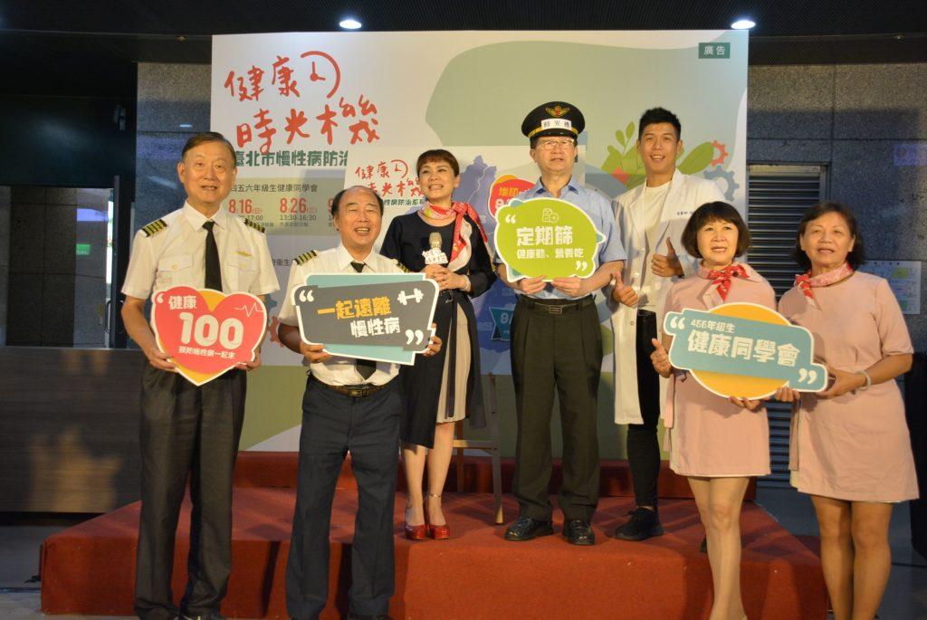 衛生局黃正傑局長以健康時光機長的身分邀請民眾踴躍參與活動。
